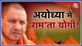 Live: CM Yogi Adityanth Offers Prayers At Ayodhya Ram Mandir