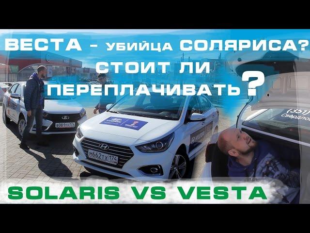 Solaris 2017 vs Vesta. ВЕСТА - УБИЙЦА СОЛЯРИСА? СТОИТ ЛИ ПEРЕПЛАЧИВАТЬ?