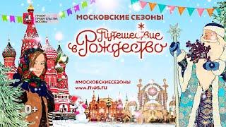 Ледовое шоу «Щелкунчик»  на ГУМ катке – «Красная площадь»  от 23.12.2018 года (1)