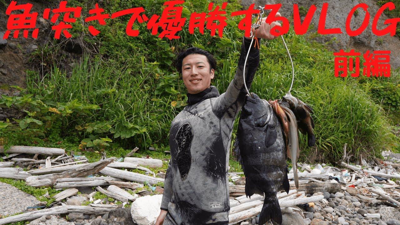 魚突きで優勝するVLOG〜前編〜