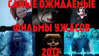 Самые ожидаемые фильмы ужасов 2017 (Оно,Аннабель 2,Культ Чаки,Пила 8,Дом призраков,Коматозники)
