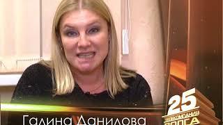 Поздравление Галины Даниловой