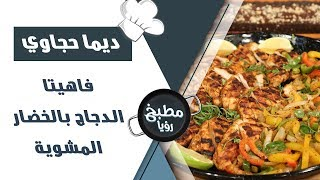فاهيتا الدجاج بالخضار المشوية - ديما حجاوي