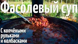 Фасолевый суп с копчёными рульками и колбасками