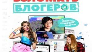 Взломать Блогеров   Русский Трейлер ( Ивангай, Марьяна Ро, Саша Спилберг)