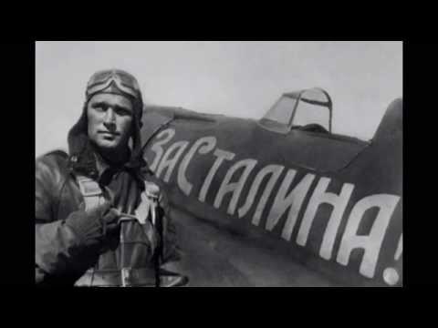 Дважды герою Советского Союза Сафонову Б Ф