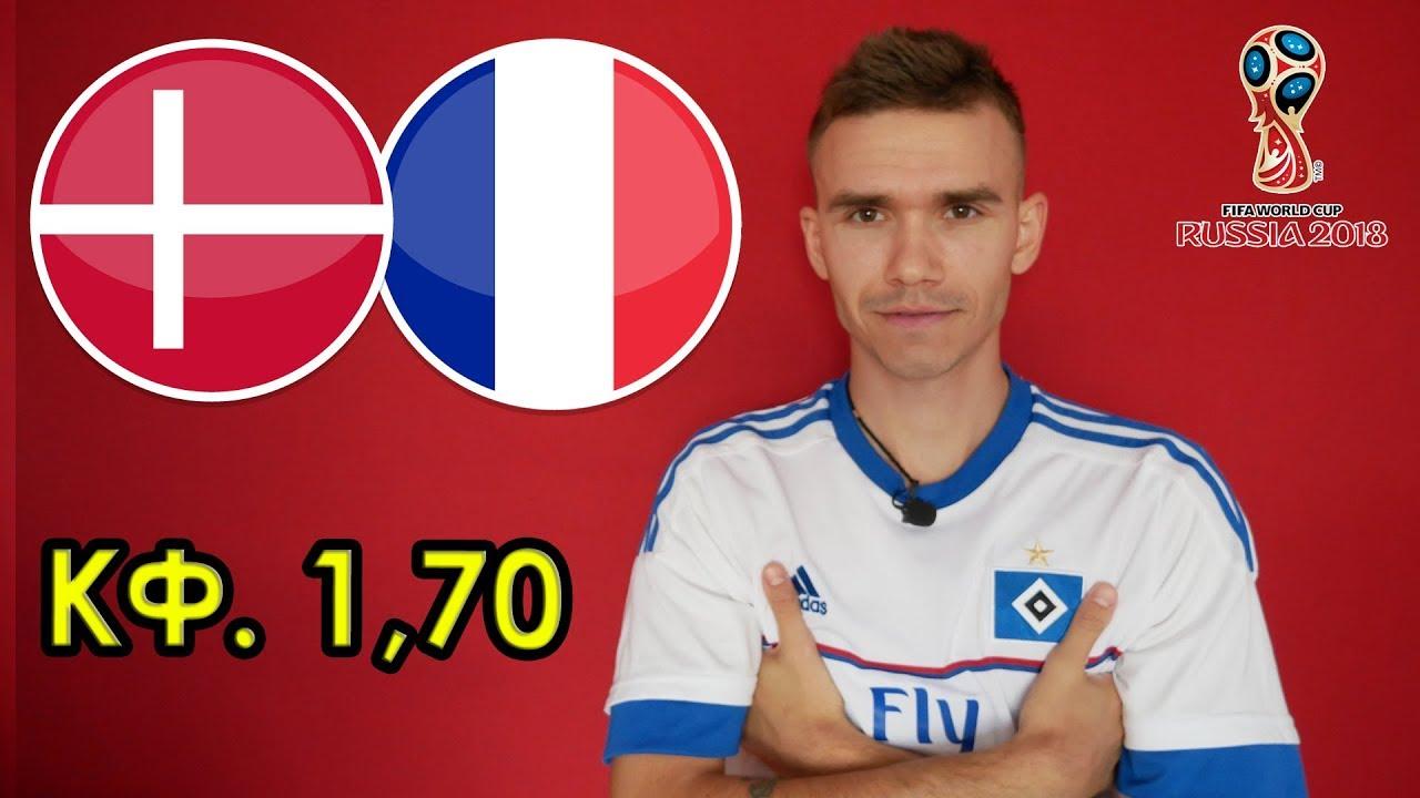 Франция – Швеция прогноз на игру чемпионата мира