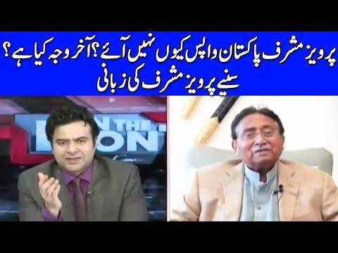 Pervez Musharraf Pakistan Kiun Nahi Aye - Election 2018 - On The Front with Kamran Shahid