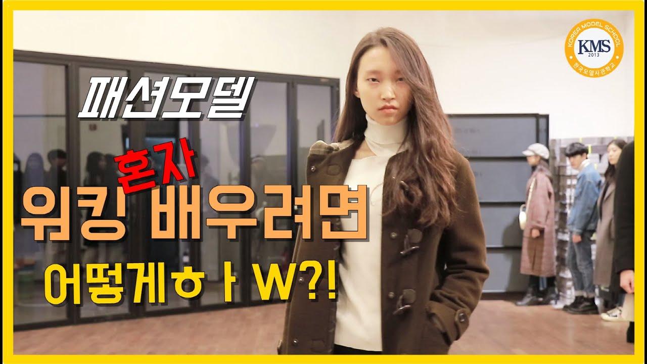 중학생이 패션모델 워킹 혼자서 배우려면 힘들까요? 셀제 중3이 워킹한 영상공개!!