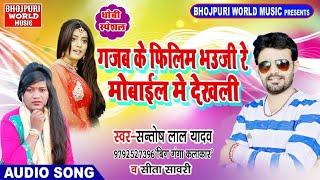 Ratiya Gajab Ke Filim Bhauji Re Mobile Me Dekhli - Santosh Lal Yadav Dhobi Geet.mp3