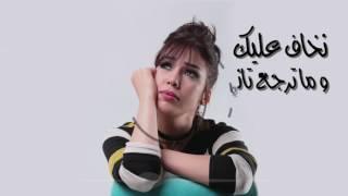 """الفنانة مريم الشجري تقاوم النسيان وتعود بـ """"خايفاك تنساني"""""""