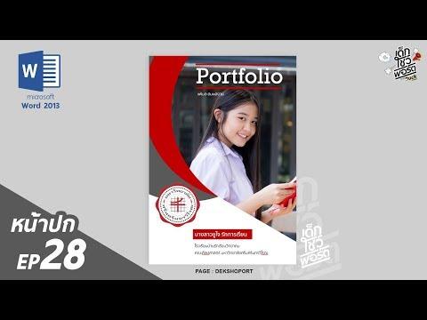 Portfolio หน้าปก EP 28 Microsoft Word - เด็กโชว์พอร์ต