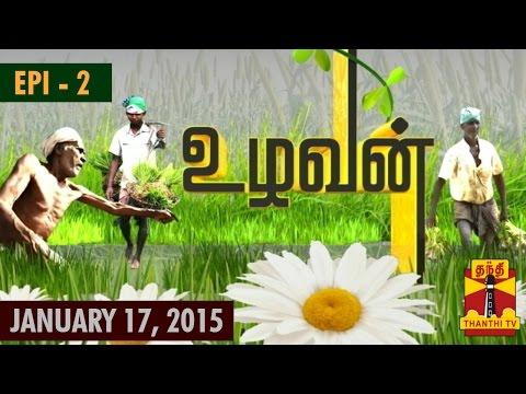 Uzhavan : A Complete Information on Agriculture...(17/1/15) EPI 02- Thanthi TV