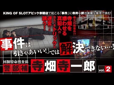 回胴特命捜査係 警部補 寺畑寺一郎 vol.2