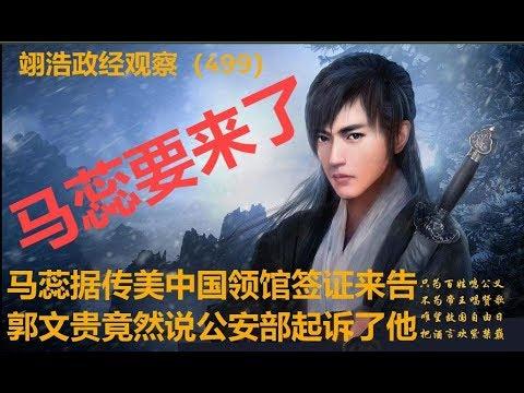 马蕊据传美中国领馆签证来告 郭文贵竟然说公安部起诉了他(20190312)翊浩政经观察(499)