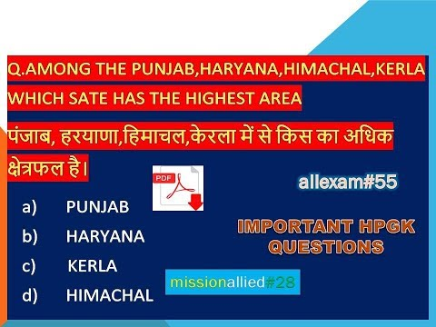 HP IMPORTANT GK ||#missionallied||/IMPORTANT Himachal Pradesh PREVIOUS  HPSSC QUESTION/#HPGK by all exam