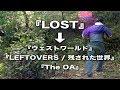『LOST』ファンなら絶対ハマる海外ドラマシリーズはコレ →  『ウェストワールド』『LEFTOVERS / 残された世界』『TheOA』   ロケットニュース24