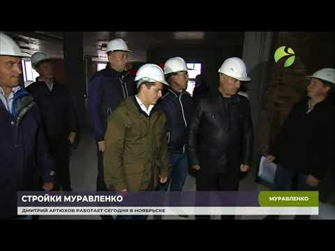 """В Муравленко возобновят строительство культурно-оздоровительного центра """"Сибирь"""""""