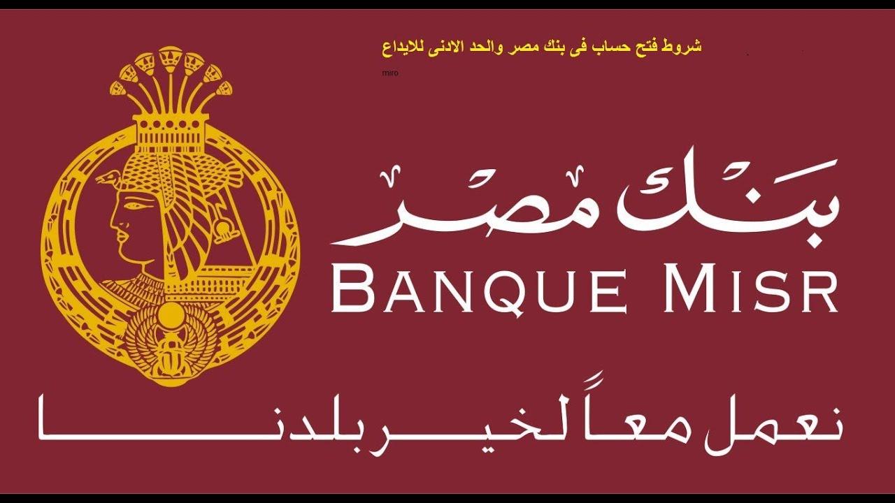 شروط وتفاصيل فتح حساب توفير في بنك مصر Youtube