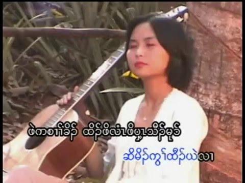 Eh Wah - Tha Hsyer Yar - Karen Song