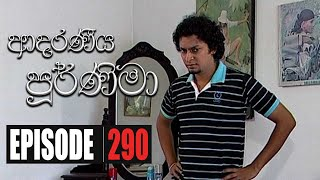 Adaraniya Poornima | Episode 290 28th August 2020 Thumbnail