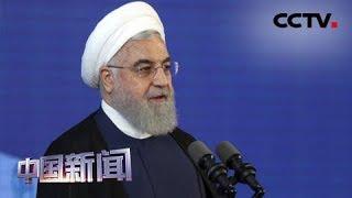 [中国新闻] 伊朗总统鲁哈尼:先解除制裁 否则无意与美对话 | CCTV中文国际