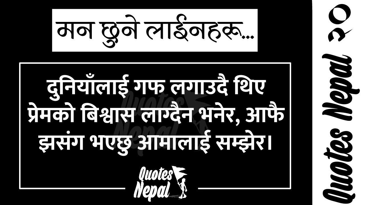 Nepali Quotes ठन छुने लाईनहरू Quotes Nepal Roshan Dhukdhuki