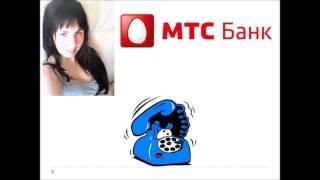 МТС-банк - как их бесит, что я не работаю)))