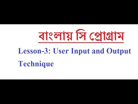 Programming in C in Bangla   Lesson-3     Input & Output Technique     printf() & scanf()   
