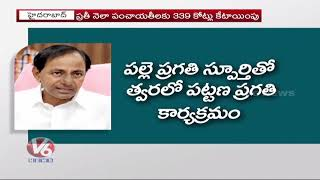 CM KCR Review On Palle Pragathi And Medaram Jatara  Telugu News