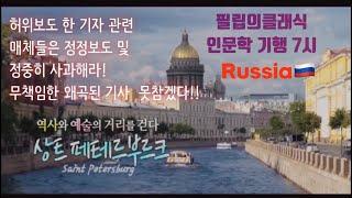 김호중 허위보도 한 기자 관련매체 정정보도 및 정중히 사과해라!! 왜곡된 기사 못참겠다!! | 필립의 클래식 인문학 기행 | 러시아 상트페테르부르크 | 세계3대 성이삭성당투어