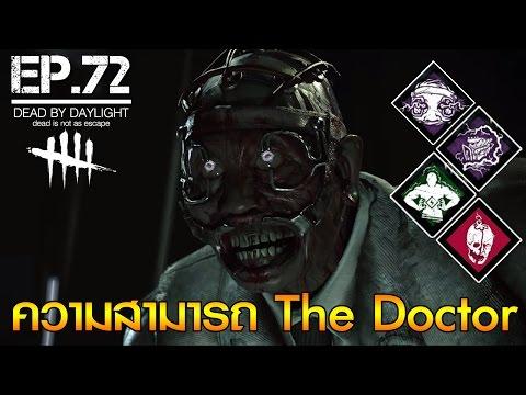 Dead by Daylight - EP.72 ความสามารถ+โมริ The Doctor