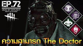 Скачать Dead By Daylight EP 72 ความสามารถ โมร The Doctor