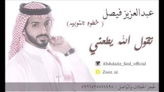 عبدالعزيز فيصل تقول الله يطعني (خطوه جنوبيه )