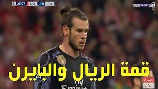 اهداف مباراة ريال مدريد وبايرن ميونخ 1-1 | تعليق علي سعيد الكعبي دوري ابطال اوروبا شوط اول HD