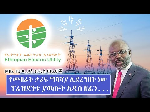 (የታዲያስ አዲስ ወሬዎች)… የመብራት ታሪፍ ማሻሻያ ሊደረግበት ነው… ፕሬዝደንቱ አዲስ ያወጡት አነጋጋሪ ዘፈን… Tadias Addis