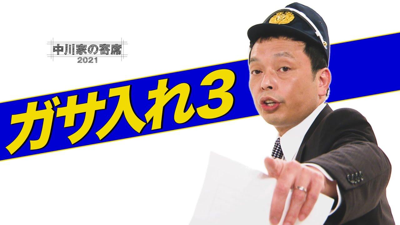 中川家の寄席2021「ガサ入れ③」