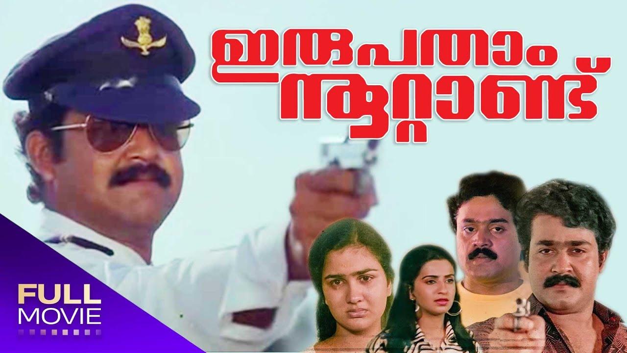 Download Irupatham Nootand Full Movie | ഇരുപതാം നൂറ്റാണ്ടു  | Amrita Online Movies