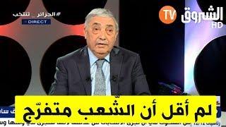 المترشح  علي بن فليس يردّ على سؤال رفض استمرار