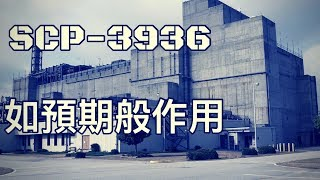 SCP基金會 SCP-3936 Working as Intended 如預期般作用 (中文) thumbnail