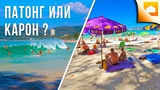 видео Пляжи Пхукета, отели Пхукета у моря, цены