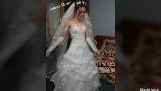 Свадьба 11 лет.(2007)