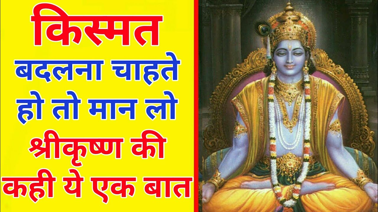 किस्मत बदलना चाहते हो तो मान लो श्रीकृष्ण की कही ये 1 बात। Krishna gyan in hindi।