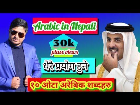 how to learn arabic language in nepali   top 10 useful arabic word in nepali   naya update nepal