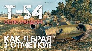 T-54 - Как я брал 3 отметки?