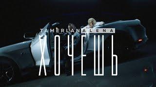 Смотреть клип Tamerlanalena - Хочешь