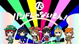 バンドじゃないもん! 3月8日発売メジャー1stフルアルバム「完ペキ主義...