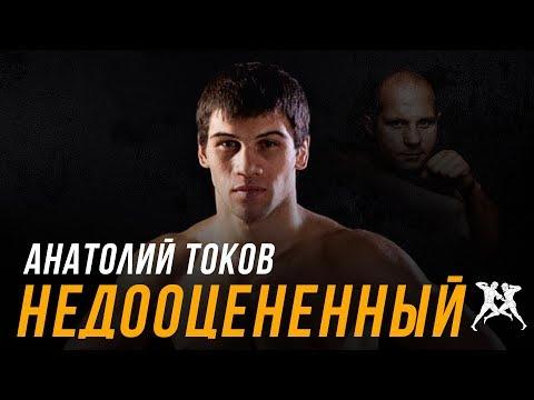 """HS: """"Недооцененный"""" - фильм об Анатолии Токове"""