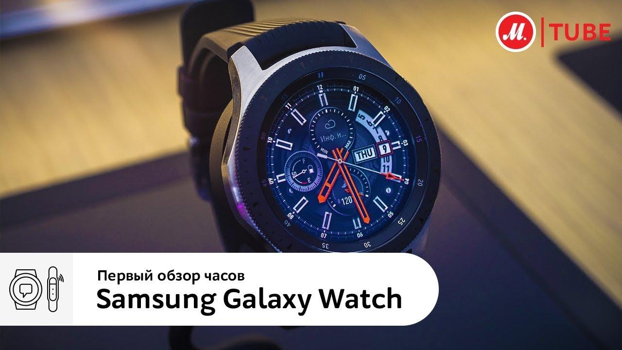 f5a49526 Купить Смарт-часы Samsung Galaxy Watch 46mm Silver в каталоге интернет  магазина М.Видео по выгодной цене с доставкой, отзывы, фотографии - Москва