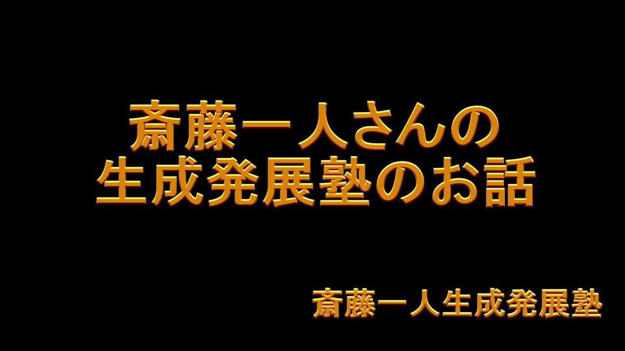 ユーチューブ 2020 一人 斎藤